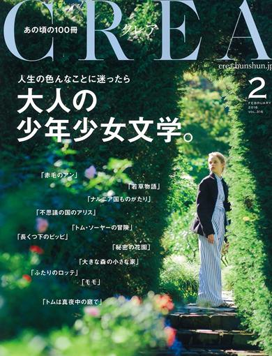 CREA 2016年2号