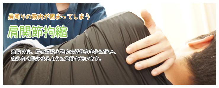 肩関節拘縮